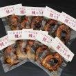 画像2: 鯉のうま煮 10切 (2)